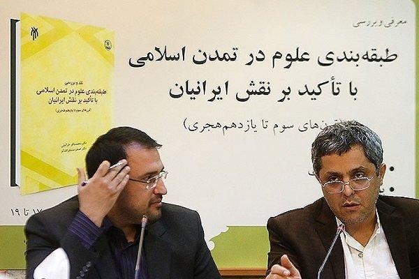 کتاب طبقه بندی علوم درتمدن اسلامی با تأکید بر نقش ایرانیان نقد شد