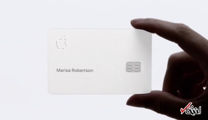 اپل کارت اعتباری جدید خود را معرفی کرد ، از اپلیکیشن اختصاصی تا امنیت خیره کننده