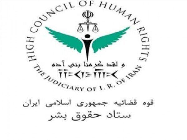تشریح اقدامات ستاد حقوق بشر در قبال قطعنامه ضدایرانی سازمان ملل